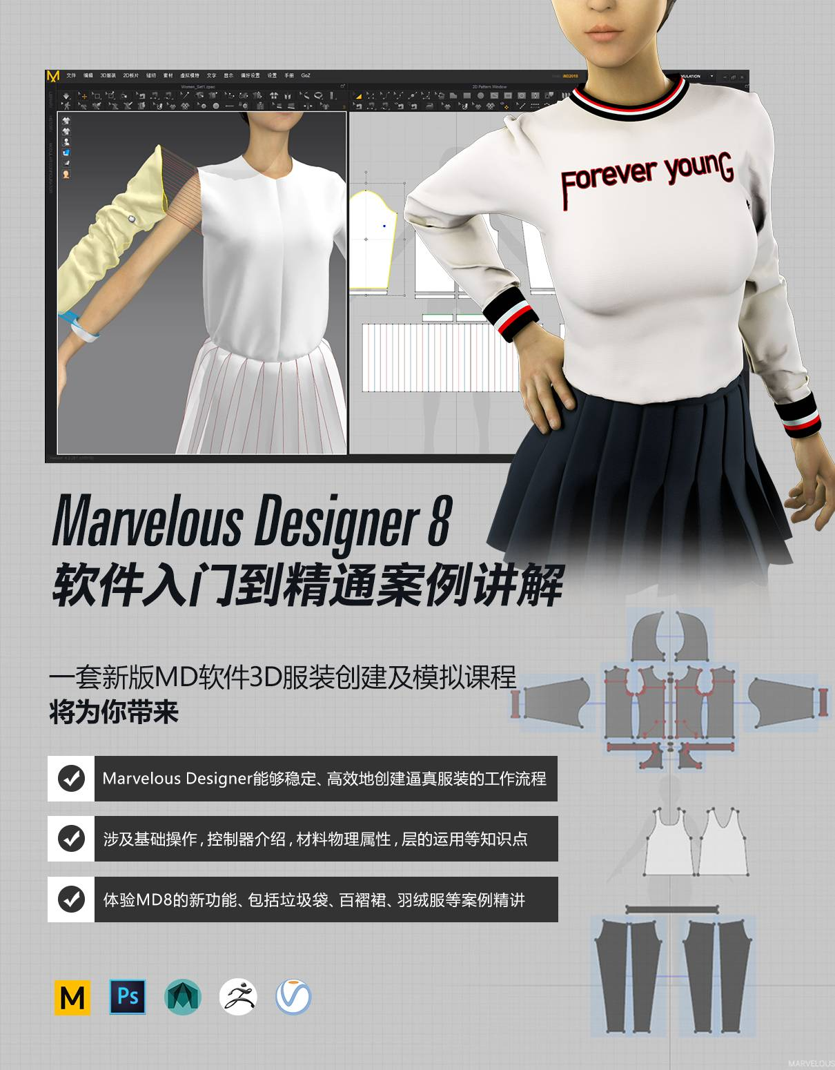 Marvelous Designer 7 服装软件破解版-FANCHENBIZ