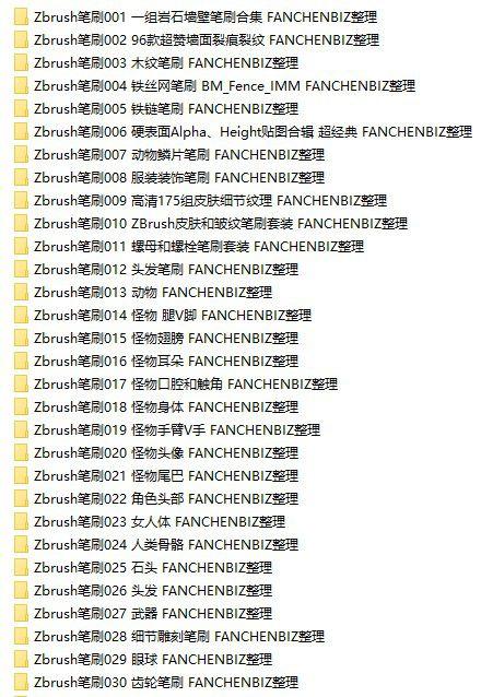 ZBursh笔刷  全网最全笔刷素材合集 5.22G-FANCHENBIZ