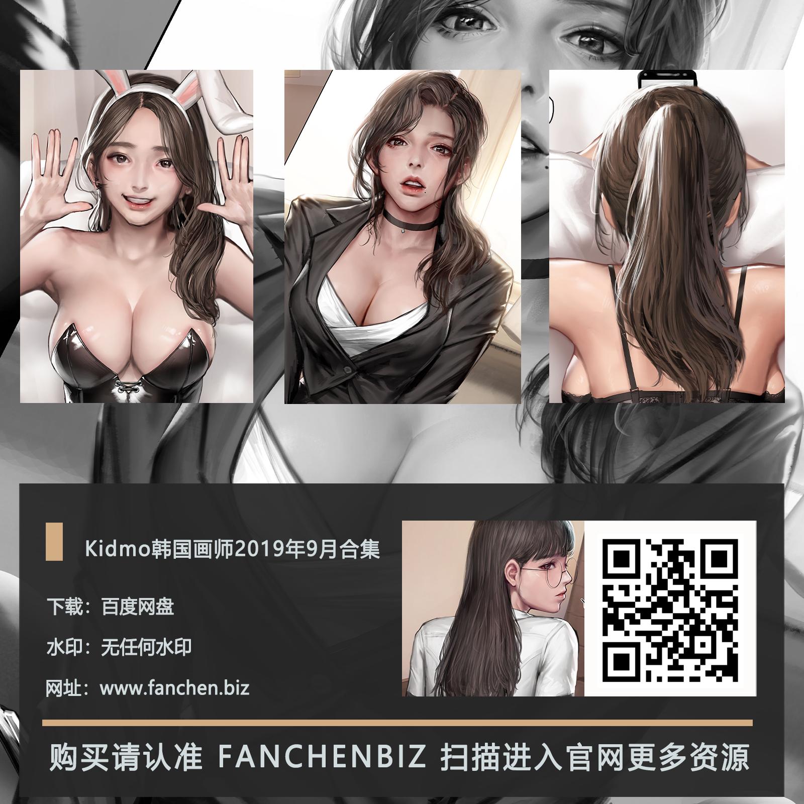 Kidmo韩国画师作品 2019年9月合集 2.62G-FANCHENBIZ